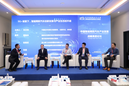 GIMC 2020--China Intelligent Connected Vehicles Industry Development Strategy High-level Forum_GIMC